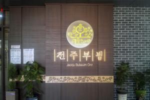 전주맛집 경원동 전주비빔밥 뷔페