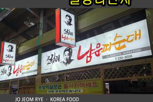 [전주남부시장맛집] 추운날에 생각나는 따끈한 국밥, 조점례남문피순대