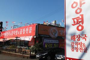 전주아중리맛집 양평해장국의 우거지선지국