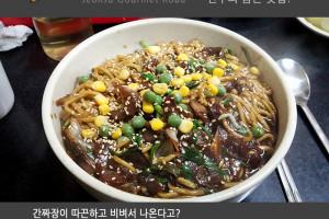 전주시 경원동 맛집 한미반점의 따뜻한 간짜장