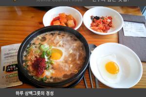 전주한옥마을맛집 삼백집교동직영점 콩나물국밥